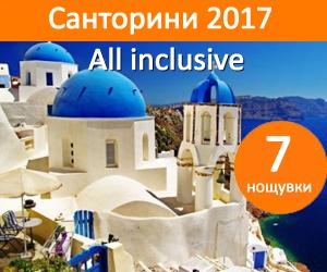 Санторини 2017 - самолет - All Inclusive - Най-добрата оферта - ПОТВЪРДЕНА!