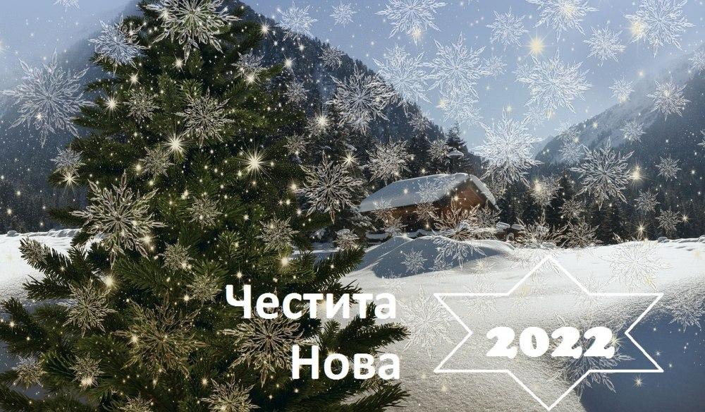 НОВА ГОДИНА 2022 Западна Сърбия - Балкански купон в Шумадия