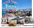 Хотел Верона- ПРОМО ОФЕРТА ЗА  55+ - 150 лв за 5  дни- FB