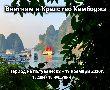 Виетнам и Кралство Камбоджа -   4612 лв.