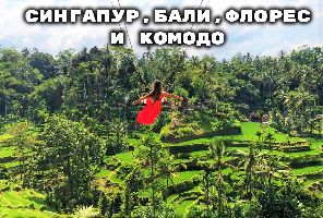 СИНГАПУР, БАЛИ, ФЛОРЕС И КОМОДО
