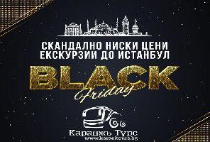 BLACK FRIDAY - Автобусна екскурзия до Истанбул