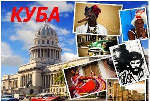 Обиоколен тур на Куба - 12.10.2018!