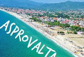 Почивка в Аспровалта 8-дневно плажно изкушение