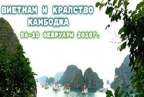 Изживейте един различен Виетнам и Кралство Камбоджа: Авторска програма!