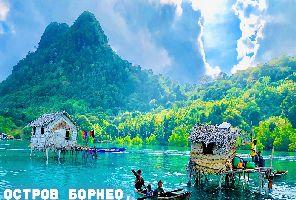 Остров БОРНЕО, щат Сабах, султанство Бруней и Куала Лумпур
