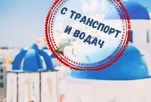 КРУИЗ 5 ГРЪЦКИ О-ВА И КУШАДАСЪ 2020