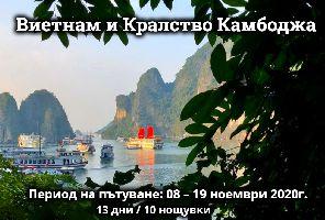 Виетнам и Кралство Камбоджа - ПОТВЪРДЕНА ГРУПА