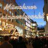 Кристкиндлмаркт - чаровно годишно време
