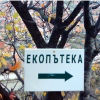 Екопътеки в България, които непременно да извървите