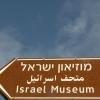 Музеят Израел - национална витрина за история, антропология, изкуство и културa