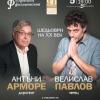 Шедьоври на XX век с участието на Велислав Павлов - Софийска филхармония открива новия сезон