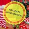 Коледата (не)възможна