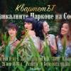 Слушай КвартетЪТ - безплатни концерти в парка