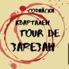 Включи се в Софийски квартален Tour de Зарезан
